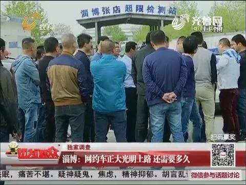 【独家调查】淄博:震惊!出租车频频围堵网约车