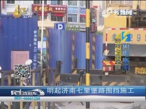 闪电连线:4月23日起济南七里堡路围挡施工