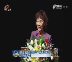 山东召开首届弘扬中华优秀传统文化经验交流大会