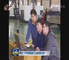 枣庄:产学研助推工业转型升级
