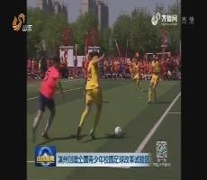 滨州创建全国青少年校园足球改革试验区