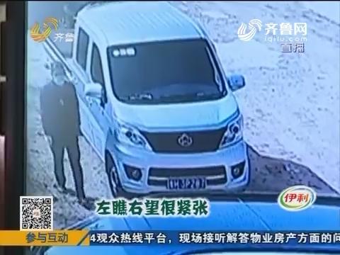 曲阜:监控记录 有人偷摸砸车窗