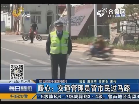 淄博:暖心!交通管理员背市民过马路