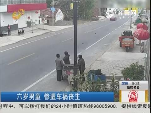 临沂:六岁男童 惨遭车祸丧生