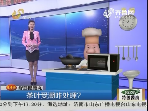 妙招:茶叶受潮咋处理?
