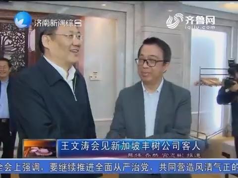 王文涛会见新加坡丰树公司客人