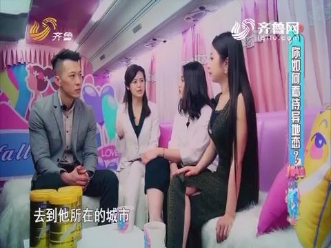 20170422《爱的旅途》:你如何看待异地恋?