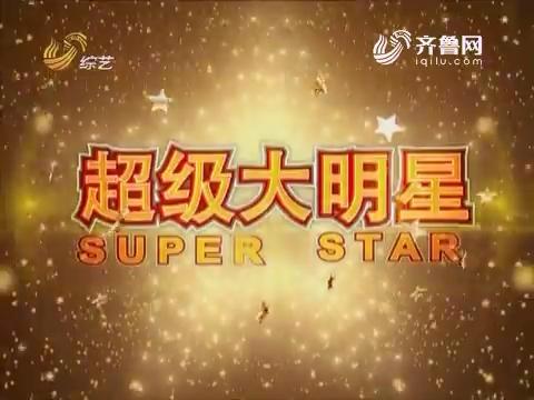 20170422《超级大明星》:姚冬青演唱歌曲《问春》
