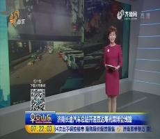 济南长途汽车总站开通直达寿光菜博会线路