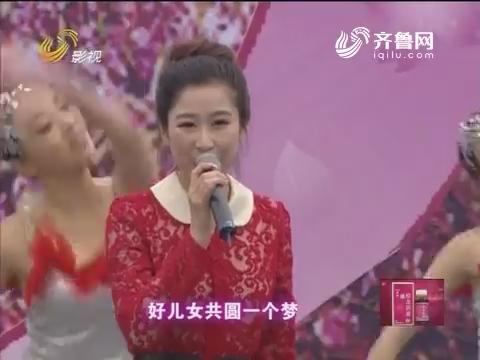 唱响山东:崔雪和张扬演唱《中国笑容》
