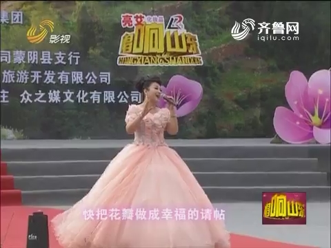 唱响山东:韩霞演唱《花开的季节》