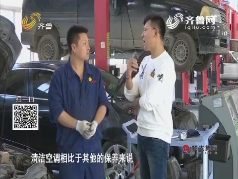 爱车实验室:夏季如何清洗空调?