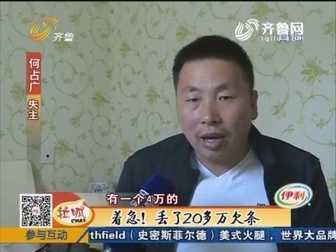 济南:着急!丢了20多万欠条 中年男子捡走钱包