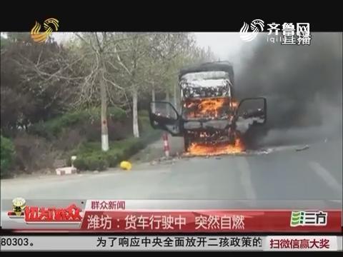 【群众新闻】潍坊:货车行驶中 突然自燃