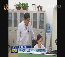 【数说新开局】13.4亿元:山东省1833个临床用药降价