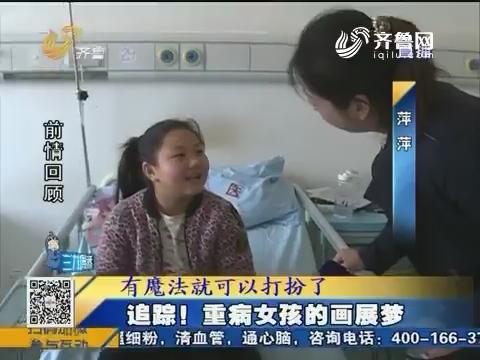 临沂:追踪!重病女孩的画展梦 萍萍的画展23日开展