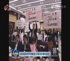 山东省扶贫开发基金会菏泽办事处成立