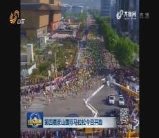 第四届泰山国际马拉松4月23日开跑
