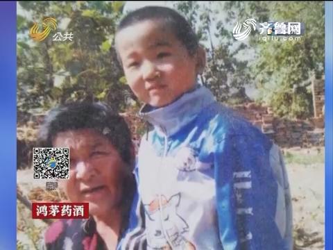 【闪电连线】滨州:两名男童走失 疑似上了辆面包车