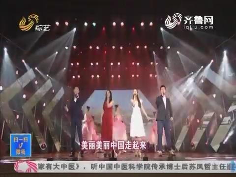 综艺大篷车:开场歌舞演唱《美丽中国走起来》