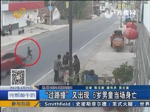 """临沂:""""过路撞""""又出现 6岁男童当场身亡"""