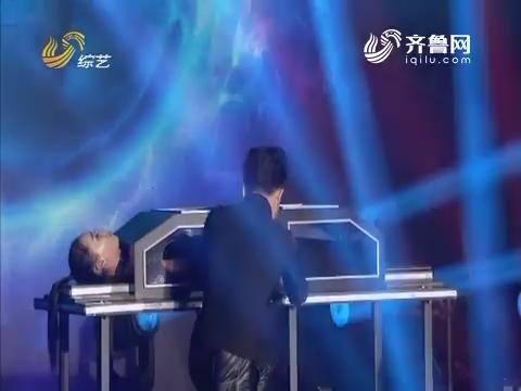 综艺大篷车:李浩精彩绝伦的魔术表演《见证奇迹》