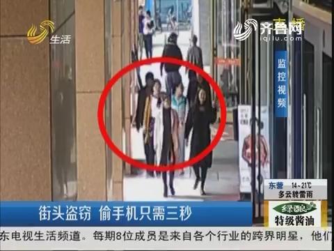 烟台:街头盗窃 偷手机只需三秒