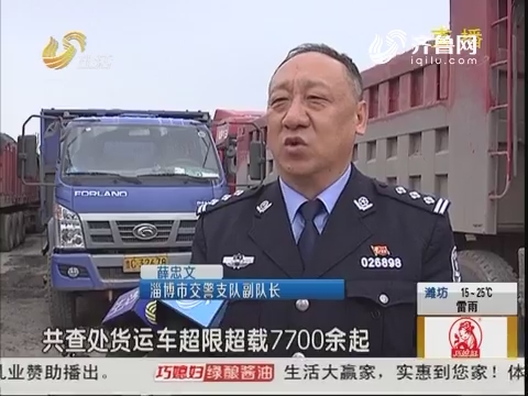 淄博:重拳出击 严查大货车超载超限