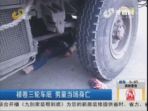 济宁:被卷三轮车底 男童当场身亡