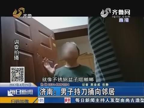 济南:男子持刀捅向邻居
