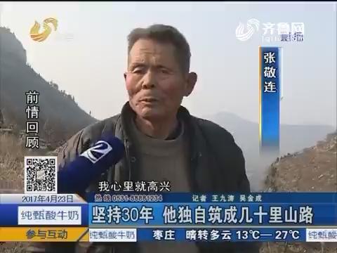 枣庄:坚持30年 他独自筑成几十里山路