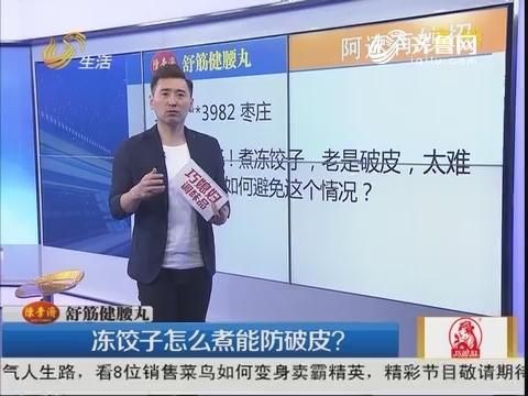 阿速有妙招:冻饺子怎么煮能防破皮?