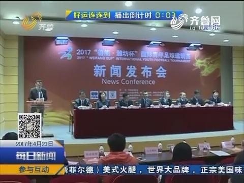 2017鲁能潍坊杯足球赛信息发布