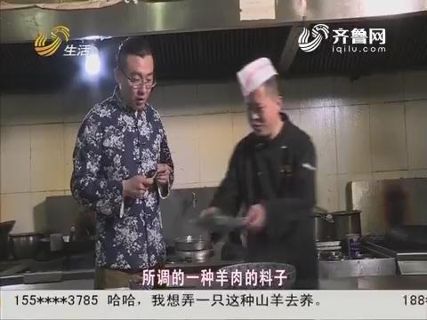 2017年04月23日《非尝不可》:岱崮豆腐