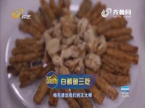 百姓厨神:白鳞鱼三吃 是不是当年的味道?