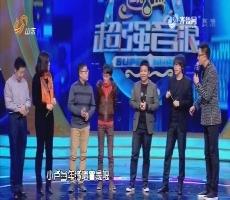 超强音浪:清华同学再聚 重温歌曲《朋友》