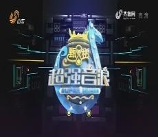 20170423《超强音浪》:卢庚戌现场表演 咽音《假行僧》