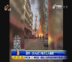 德州:大火封门 母子三人被困