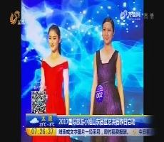 2017国际旅游小姐山东赛区总决赛4月23日启动