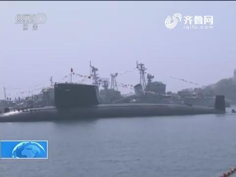 人民海军成立68周年 青岛:我国首艘核潜艇对公众开放