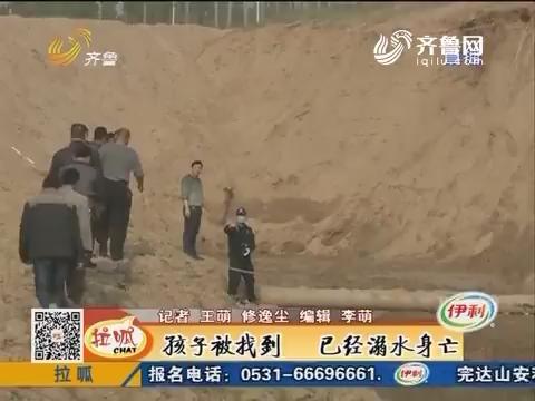 滨州:孩子被找到 已经溺水身亡