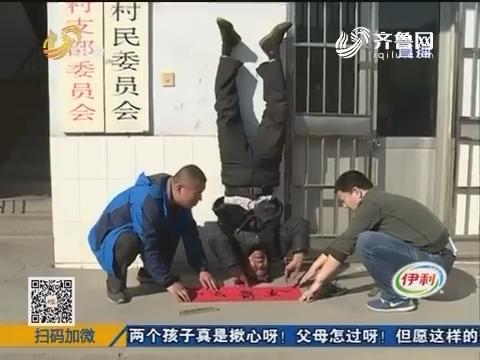 淄博:倒立练字 八旬老人身体倍棒