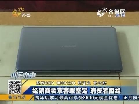 济宁:新电脑购买第五天 充电时冒烟烧焦