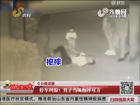 【今日微话题】杭州:停车纠纷!男子当场抱摔对方