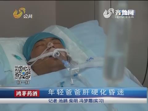 济南:年轻爸爸肝硬化昏迷