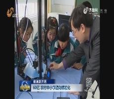 【数说新开局】60亿 农村中小学迈向标准化