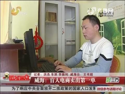威海:盲人电商卖出第一单