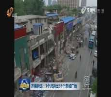 济南拆违:3个月拆出35个泉城广场