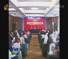 """""""山东重大工程建设巡礼""""媒体采访活动启动"""