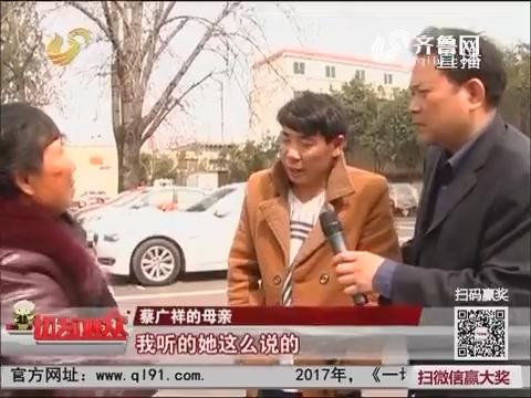 """【和气生财】兰陵:结婚一年未同房?究竟是谁""""冷淡"""""""
